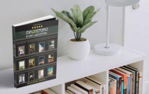 12 დამაინტრიგებელი დასაწყისი თრილერის მოყვარულებისთვის ანუ წიგნი წიგნებზე