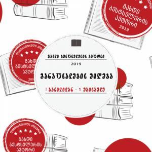 """ლიტერატურული კონკურსი """"გახდი ბესტსელერის ავტორი 2019"""" იწყება"""