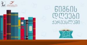 """20-23 აპრილს """"ქარვასლაში"""" წიგნის დღეები გაიმართება"""