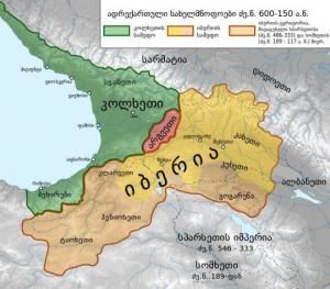 კოლხეთის სამეფო