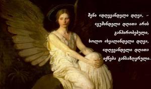 ცხოვრების წესები დედამიწაზე.  ღმერთის საუბარი ანგელოზთან, მისი განკაცების წინ