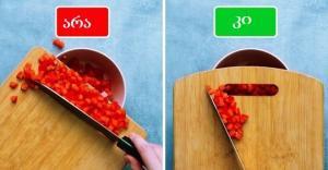 როგორ მოვამზადოთ საჭმელი პროფესიონალივით - 15 მარტივი ხრიკი სამზარეულოსთვის