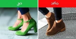 როგორ შევუხამოთ ფეხსაცმელი ნებისმიერ ტანსაცმელს