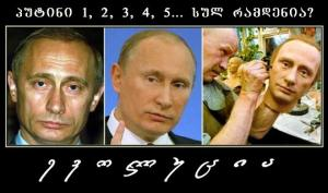 რუსეთს პუტინის ორეულები მართავენ