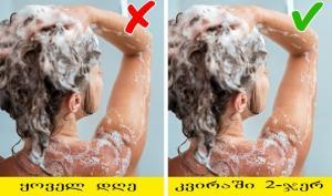შხაპის მიღებისას  ყველაზე ხშირად დაშვებული შეცდომები, რომლებიც სასწრაფოდ უნდა დავივიწყოთ