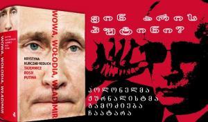 «ვოვა, ვალოდია, ვლადიმერი. პუტინის რუსეთის საიდუმლო» – ჟურნალისტური გამოძიება