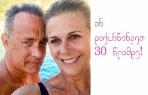 ბედნიერი ქორწინების 6 წესი ტომ ჰენქსისგან, რომელიც 31 წელია დაქორწინებულია