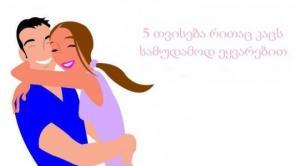 5 თვისება, რითაც კაცს სამუდამოდ ეყვარებით