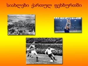 სიახლე ქართულ ფეხბურთში