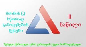 ქართული ენის გაკვეთილი - როგორ გამოვიყენოთ მძიმე(,) სწორად? - II ნაწილი