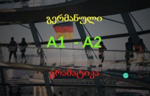 გერმანული ენის A1-A2 დონის ტესტი