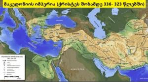 15 უძლიერესი სახელმწიფო მსოფლიო ისტორიაში (ნაწილი 1 - ტოპ 8 სახელმწიფო)