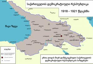 საქართველოს დემოკრატიული რესპუბლიკა