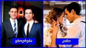 11 გეი -  მსახიობი, რომელიც  ეკრანზე სიყვარულს  ქალ პარტნიორთან  ყველაზე დამაჯერებლად თამაშობს