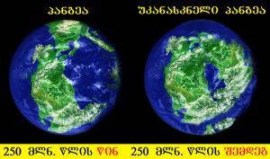 საინტერესო და ნაკლებად ცნობილი ფაქტები ჩვენი პლანეტის   შესახებ