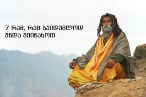 7 რამ, რაც ინდოელი ბრძნების აზრით საიდუმლოდ უნდა შეინახოთ