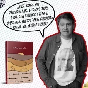 """""""ათი წელი დამჭირდა, რომ საქართველო ბოლომდე შემეგრძნო"""" - ლატვიელი ჟურნალისტი, რომელმაც აფხაზეთის ომზე წიგნი დაწერა"""