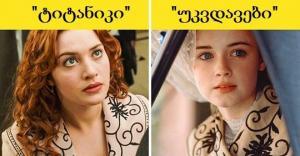 ფილმები, რომლებშიც ერთი და იგივე კოსტიუმები გამოიყენეს