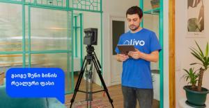 Livo.ge-ზე  უძრავი ქონების სერთიფიცირებული შეფასება 39 ლარად 24 საათში არის შესაძლებელი