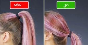 როგორ გავიზარდოთ თმა სწრაფად და ხარისხიანად - 10 ხერხი