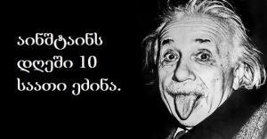 15 უცნაური და საინტერესო ფაქტი ცნობილი ადამიანების შესახებ