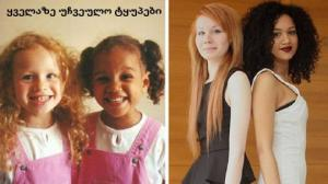 5 დაუჯერებელი ვიზუალის გოგონა, რომლებიც ნამდვილად არსებობენ!
