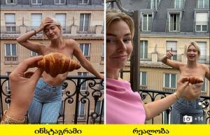 ინსტაგრამი VS რეალობა, 26 წლის ინსტაგრამის მომხმარებლის Rianne Meijer-ის სახალისო სურათები