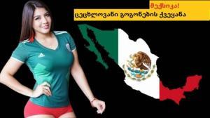 ძალიან ბევრმა არაფერი იცის ამ ქვეყნის შესახებ - გაიცანით მექსიკა!