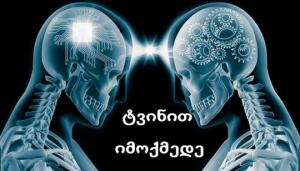 სახალისო, საინტერესო და შემეცნებითი - ტვინის რეალობები, რომლებისაც ზოგჯერ არ გვჯერა!
