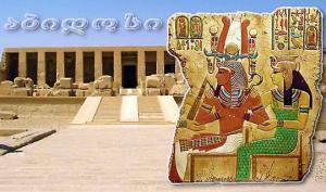 ეგვიპტის ფარაონის და აბიდოსის ტაძრის ქურუმის მარადიული სიყვარულის ისტორია