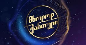"""მეგა შოუ """"მხოლოდ ქართული"""" რუსთავი 2-ზე რჩება, თუ """"მთავარ არხზე"""" გადავა?"""