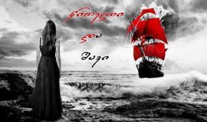 «წითელი და შავი» – ფერთა სიმბოლოები და 50 ულამაზესი ფოტო