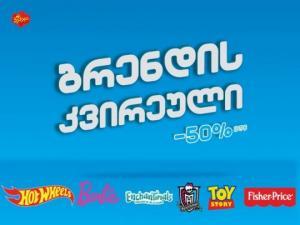 სპეციალური შეთავაზება პეპელას მომხმარებლებს - 50%-მდე ფასდაკლება Mattel-ის ბრენდის ნებისმიერ სათამაშოზე