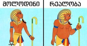 ძველი ეგვიპტელების 20 უცნაურობა, რაც ისტორიის მცოდნეებსაც კი დააბნევს