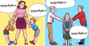 რა უნდა ასწავლოთ ბავშვს სიყვარულის შესახებ