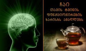 ჩაის ზეგავლენა თავის ტვინზე და მისი მოხმარების დღიური ნორმა (კვლევის ახალი შედეგები და ჩაის დაყენების წესი)