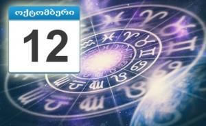 12 ოქტომბრის ასტროლოგიური პროგნოზი -რას უნდა ელოდეთ დღევანდელ დღეს?
