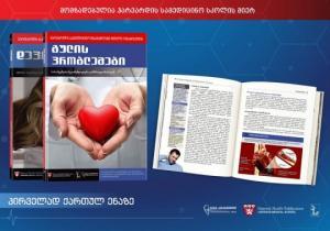 წიგნების სერია, რომელიც ყველაზე გავრცელებული დაავადებების შესახებ დეტალურ ინფორმაციას მოიცავს