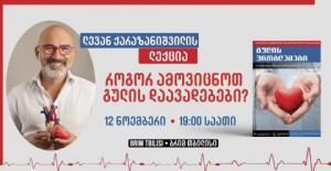 """როგორ ამოვიცნოთ გულის დაავადებები? - """"ბრიმ თბილისში"""" ლევან ქარაზანიშვილის ლექცია გაიმართება"""