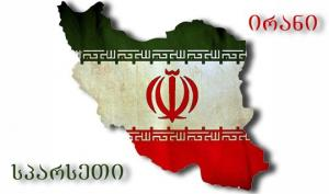 როდის და რატომ შეიცვალა ირანმა სახელი – სპარსული  ხალიჩა არსებობს, ქვეყანა – არა