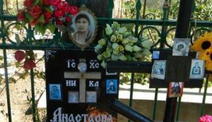 დედა ანასტასიას საფლავი - ადგილი,სადაც რწმენით მისულებისთვის სასწაულები ხდება