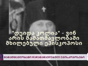 """""""დეიდა კოლია"""" - ვინ არის მამათმავლობაში მხილებული ეპისკოპოსი"""