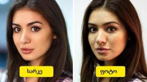 სარკე თუ სურათი? - რომელი გვიჩვენებს ჩვენს რეალურ სახეს?