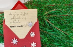 საჩუქრების იდეები მათთვის, ვინც secret santa-ს თამაშობს
