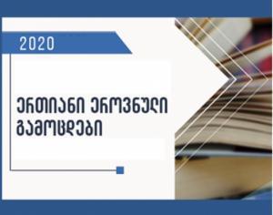 2020 წლის ერთიანი ეროვნული გამოცდების სამ საგანში მნიშვნელოვანი ცვლილებები შევიდა