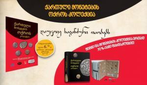 """"""" ქართული მონეტების ოქროს კოლექცია""""  წიგნ-ალბომთან  ერთად 70%-იანი ფასდაკლებითაა ხელმისაწვდომი"""