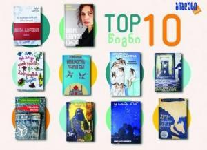 """""""ბიბლუსი"""" 2019 წლის ყველაზე გაყიდვადი წიგნების ათეულს აქვეყნებს"""