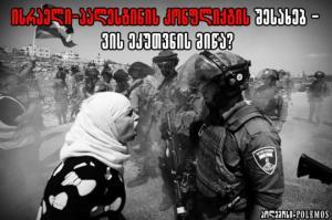 ისრაელი-პალესტინის კონფლიქტის შესახებ - ვის ეკუთვნის მიწა?