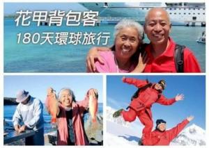 ჩინელმა პენსიონერმა ცოლ-ქმარმა 40 ქვეყანაში იმოგზაურა