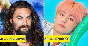 მთელ მსოფლიოში ყველაზე ლამაზი მამაკაცები აირჩიეს და აი, 25 გამარჯვებული